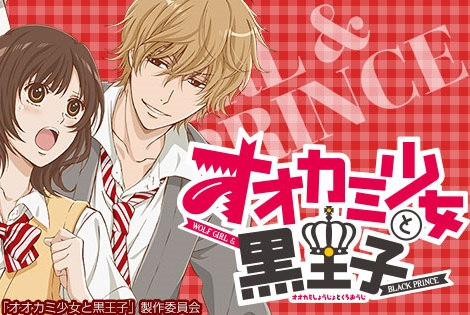manga-quiz-wolf-girl-and-black-prince-0