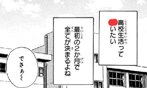manga-quiz-wolf-girl-and-black-prince-1