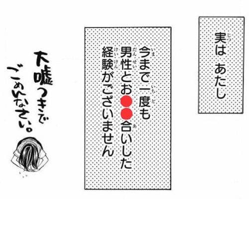 manga-quiz-wolf-girl-and-black-prince-2