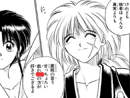 manga-quiz-ruroni-kenshin-1