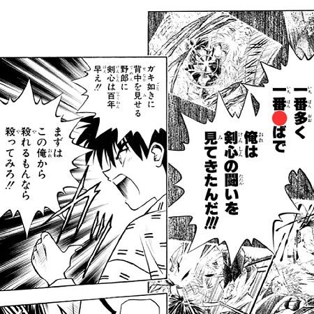 manga-quiz-ruroni-kenshin-3