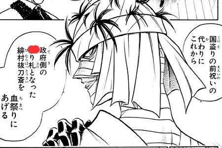 manga-quiz-ruroni-kenshin-4