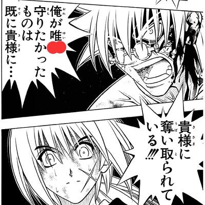 manga-quiz-ruroni-kenshin-5