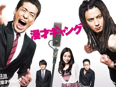 Manzai Gang - Chasing the Comedian Dream