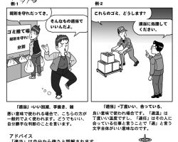The Mysteries of Japanese Lesson 1: 適当