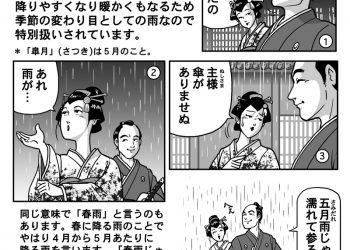 Japanese That'll Make you Sound Really Good - May Rain