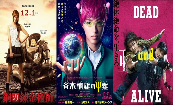 The New Wave of Japanese Live Action Movies