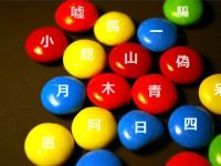Japanese Kanji Kandy - Learning Through Sugar