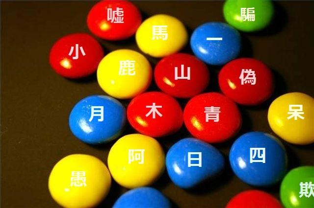 Japanese Kanji Kandy - Learning Through Sugar