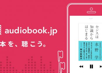 My Switch from Audible Japan to Audiobook.jp