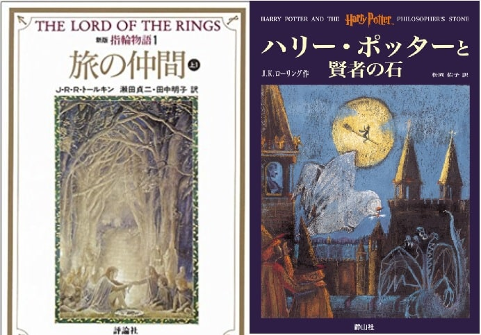 Should you Read Harry Potter and Lord of the Rings in Japanese?