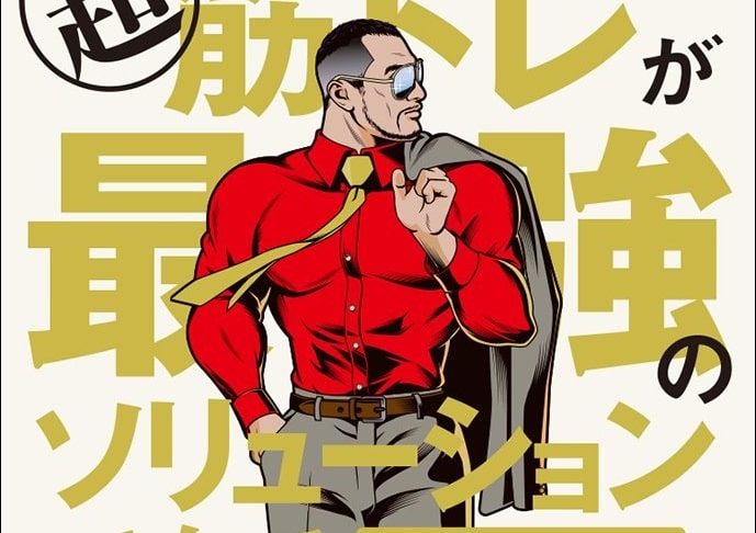The One Japanese Audio Book you Must Listen to Right Now